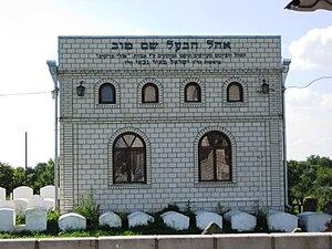 Ohel (grave) - Image: Ohel Baal Shem Tov