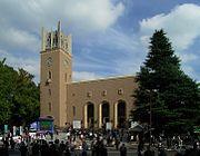 Okuma lecture hall Waseda University 2007-01