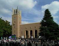 Okuma lecture hall Waseda University 2007-01.jpg
