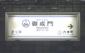 Onarimon station board.PNG