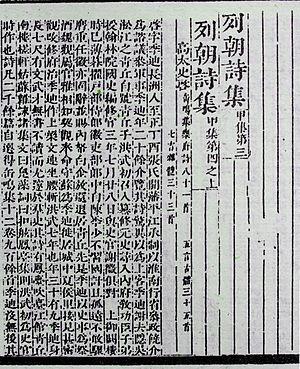 Qian Qianyi - Original Mao Jin Edition of Liechao shiji