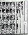 Original Mao Jin edition of Liechao shiji.jpg