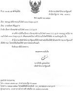 Permit to use thaigov.go.th in wikimedia commons (Thailand).jpg