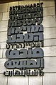 PikiWiki Israel 52861 science and technology in israel.jpg