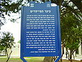 PikiWiki Israel 5410 plate in the founders square in petakh-tikva.jpg