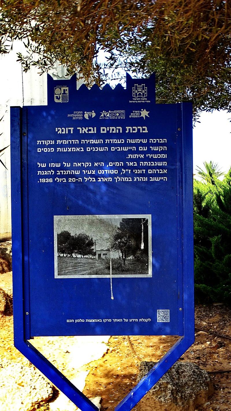 בריכת המים באבן יהודה