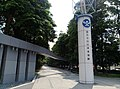Pillar of National Museum of Natural Science on the greenway.jpg