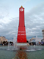 Place14Janvier2011Tunis Jan2013.JPG