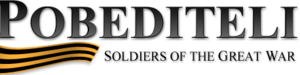 Pobediteli - Pobediteli logo