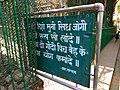 Punjabi language in devanagri script manda zoo jammu sivender.jpg