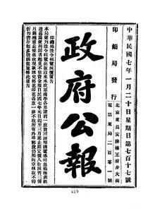 ROC1918-01-20--01-31政府公报717--728.pdf