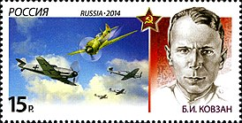 Rectangular postage stamp of Russia featuring an illustration of an aerial ramming on the left and a portrait of Kovzan on the right.