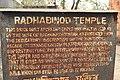 Radhabinod temple of Bishnupur (54).jpg