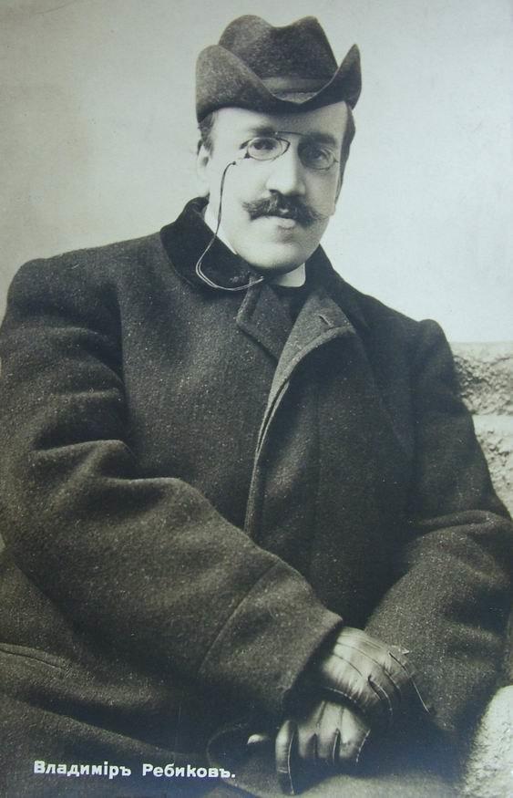 Rebikov V.I. Postcard-1910