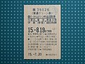 Repeat Ticket Daytime Green 20030720a.jpg