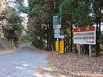 Route 388 Oita Border 2011.JPG