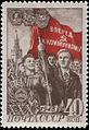 Rus Stamp-30 let VLKSM-1948-40.jpg