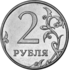 Russia-Coin-2-2009-a.png