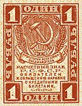 RussiaP81-1Ruble-(1919) f.jpg