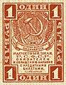 RussiaP81-1Ruble-(1919) f.jpg