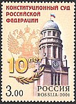 Russia stamp 2001 № 714.jpg