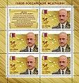 Russia stamp 2018 № 2317list.jpg