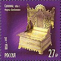 Russia stamp 2018 № 2376.jpg