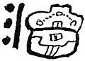 SMT D211 Maya Cumhu numeral.jpg