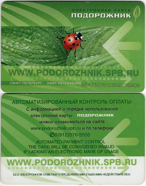File:SPB Public Transport Smart Card Psyllium.jpg