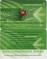 SPB Public Transport Smart Card Psyllium.jpg