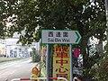 Sai Pin Wai sign.jpg