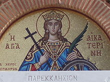 Saint Catherine of Alexandria.JPG