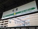 Sakura Station Sign.jpg