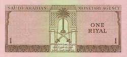 SaudiArabiaP6-1Riyal-LAH1379(1961)-donatedth b.jpg