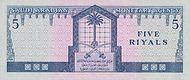 SaudiArabiaP7b-5Riyals-1961-donated b.jpg