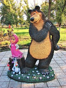 Sculpture of cartoon characters Masha and Bear in Yelan (Volgograd Oblast).JPG