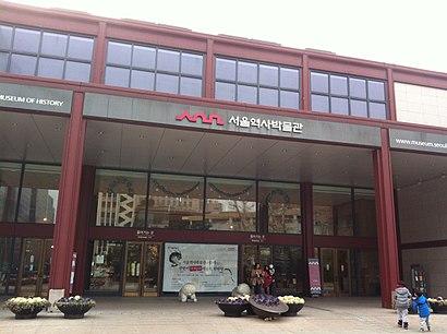 대중 교통으로 서울역사박물관 에 가는법 - 장소에 대해
