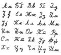 Serbian Cyrillic cursive2.png