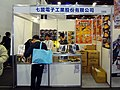 Seventeam Electronics booth, Taipei Game Show 20180126.jpg