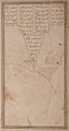 Shahnama (Book of Kings) MET sf13-228-17colophon.jpg