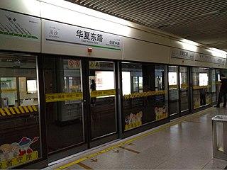 East Huaxia Road station Shanghai Metro station
