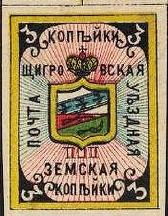 Local post - An 1882 Zemstvo stamp.