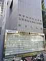 Shibuya legal affairs building.jpg
