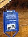 Sign, photo of Umm Juni shack 1910.JPG