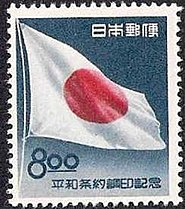 Signing of the Peace Treaty 8Yen stamp.jpg
