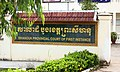 Sihanouk provincial court of first instance.jpg