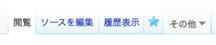 Single edit tab at Japanese Wikipedia 02.png