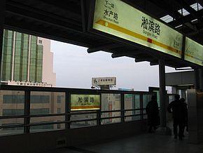 Songbin Road Station.JPG