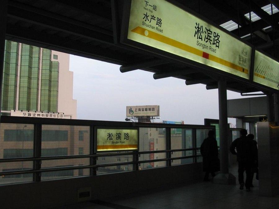 Songbin Road station