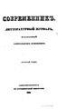 Sovremennik 1836 02.pdf